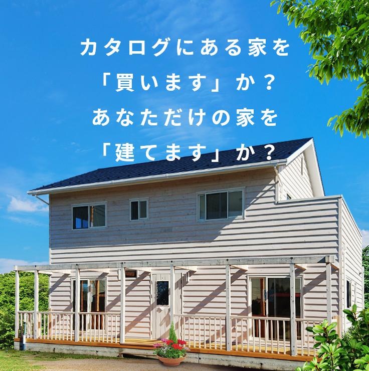カタログにある家を「買います」か?あなただけの家を「建てます」か?